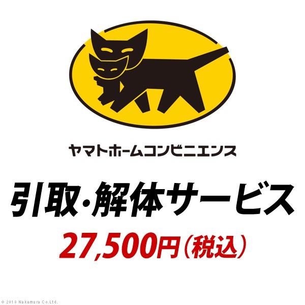YHC 引取り・解体サービス:+27,500円(税込) 【APIs】