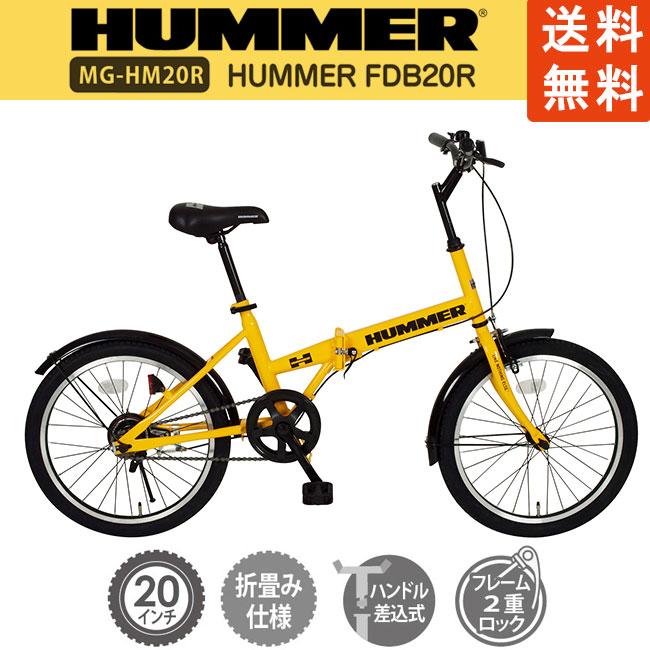 HUMMER FDB20R (イエロー)【送料無料】