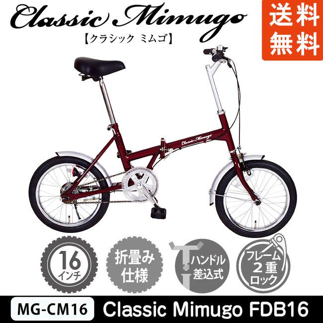 Classic Mimugo FDB16 (クラシックレッド)【送料無料】