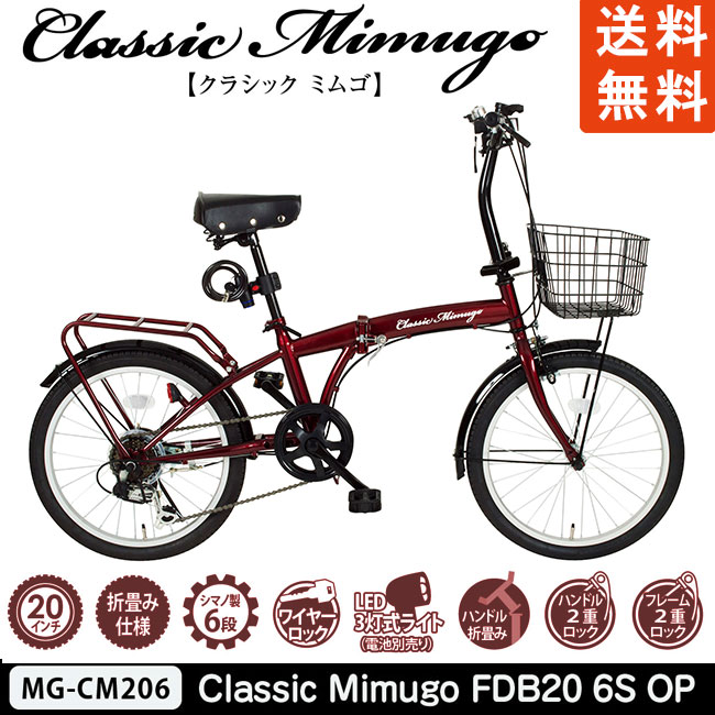 Classic Mimugo FDB20 6S OP (クラシックレッド)【送料無料】