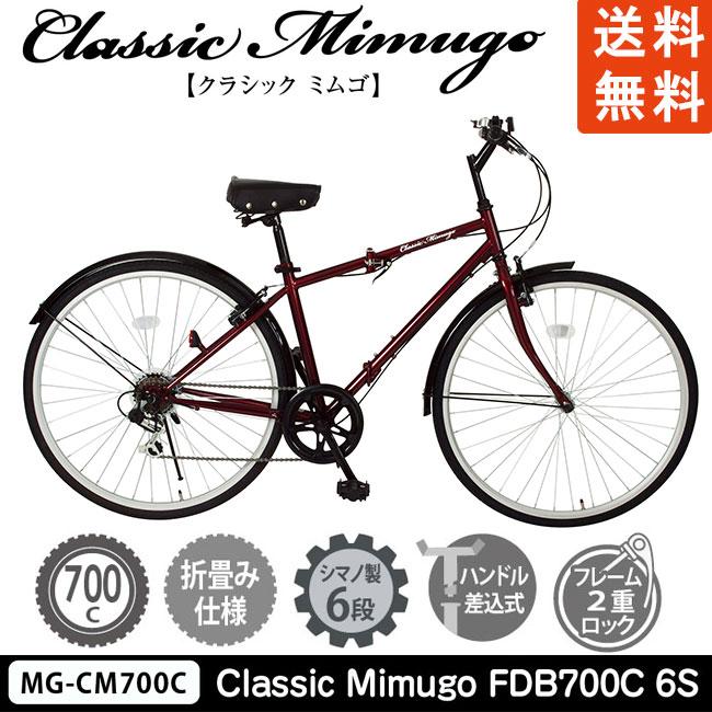 Classic Mimugo FDB700C 6S (クラシックレッド)【送料無料】