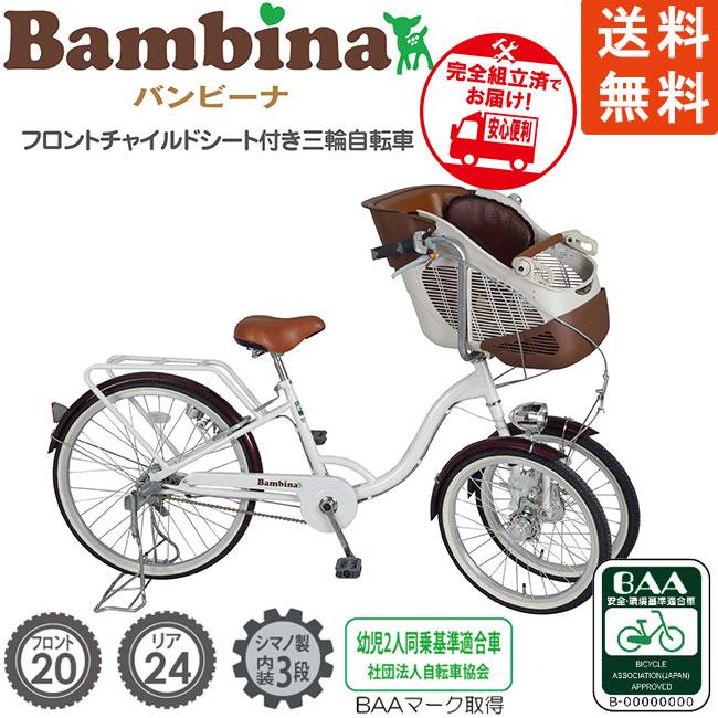 Bambina フロントチャイルドシート付 三輪自転車 (ホワイト)【送料無料】