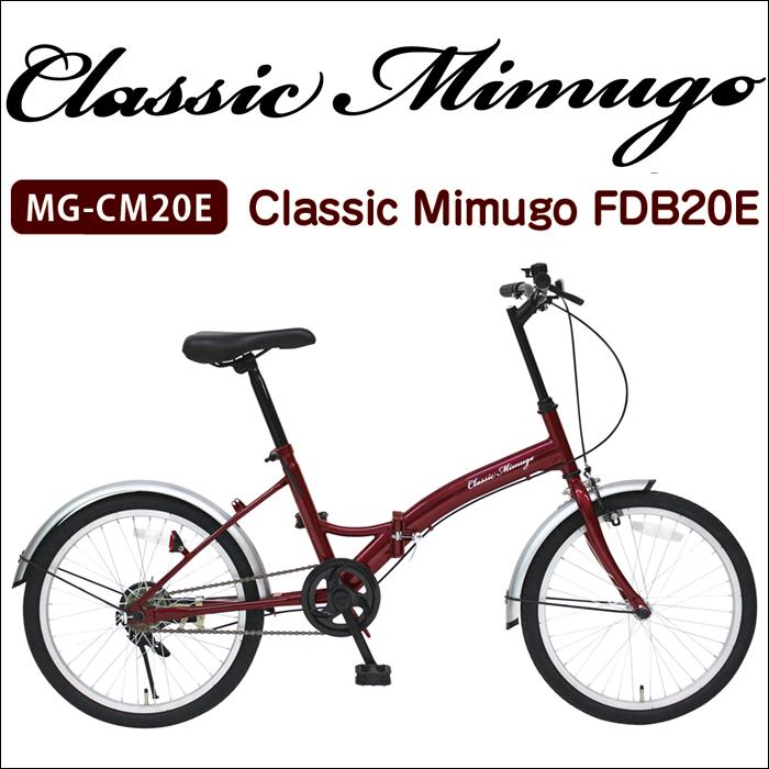 【折りたたみ/20インチ】 Classic Mimugo FDB20E クラシックミムゴ 【送料無料】