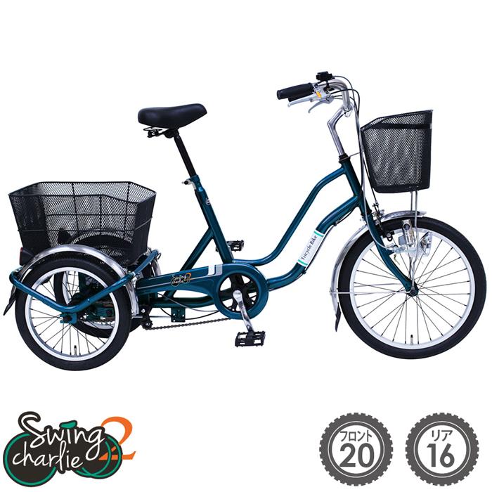 【3輪/スイング機能付】 SWING CHARLIE2 三輪自転車E スウィングチャーリー 【送料無料】