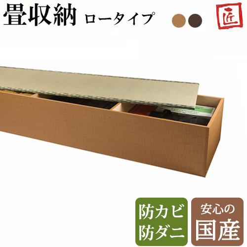 畳収納ユニット ロータイプ 180×60cm 組合せ自由次第で掘り炬燵やベッドにもなる【送料無料】