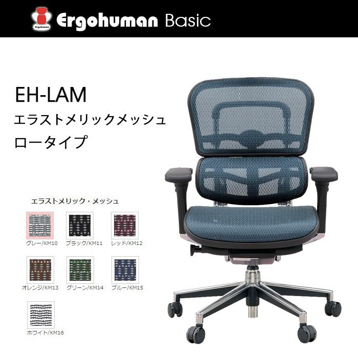 【送料無料】 エルゴヒューマン エラストメリックメッシュ ロータイプ KM-15 BL ブルー色