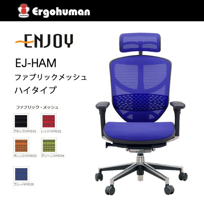 【送料無料】 エルゴヒューマン エンジョイ ファブリックメッシュ ハイタイプ ヘッドレスト付き KMD-35 F-BL ブルー色