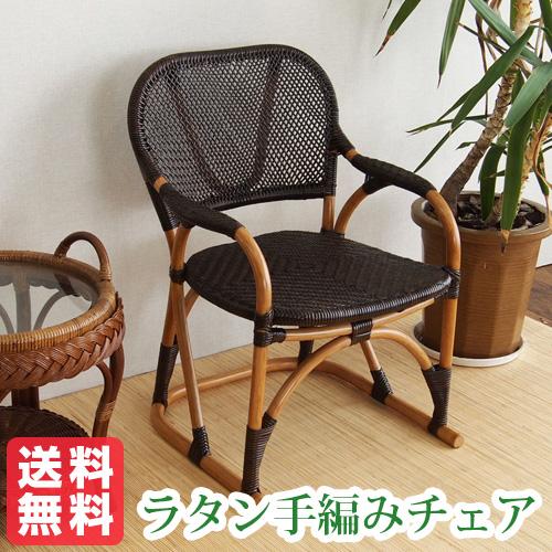 ラタン手編み チェア Handmade シリーズ (フレーム:ナチュラル) 【送料無料】