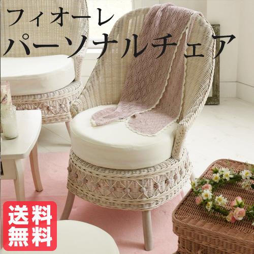 (お買い得)フィオーレ パーソナルチェア fiore シリーズ WW(ホワイトウォッシュ) 【送料無料】