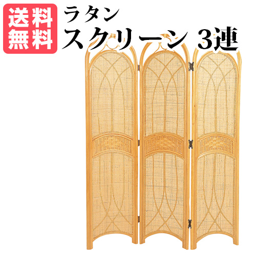 ラタンスクリーン 3連  H(ハニー):家具・インテリア雑貨のMashup