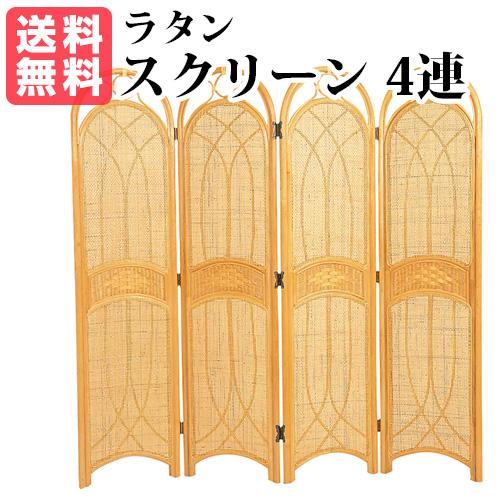 ラタンスクリーン 4連 H(ハニー) 【送料無料】