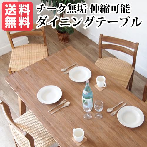 (お買い得)チーク無垢 ナチュラルダイニングテーブル(別売りオプション伸長可)  Natural rattan シリーズ 【送料無料】