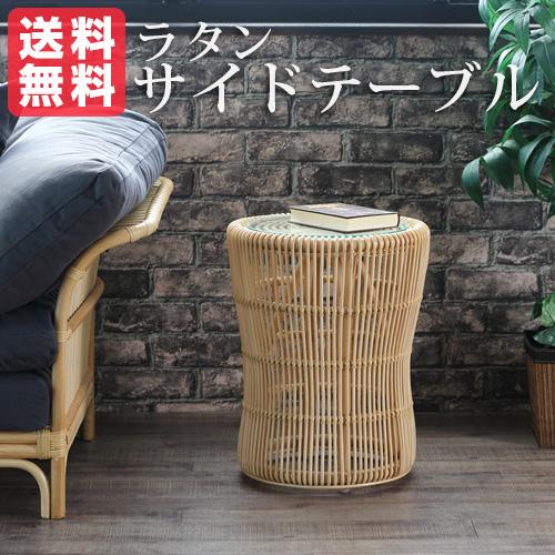 ラタン サイドテーブル ND 【送料無料】