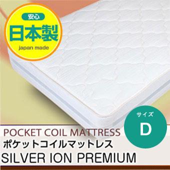 ナノテックポケットコイルマットレス 日本製 ~安心・安全~銀イオンプレミアムダブルサイズ(幅140センチ) silv-d140【送料無料】