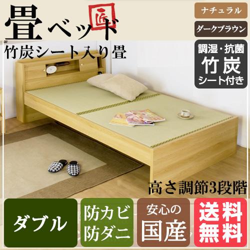 枕元がとっても便利な畳ベッド ダブル 竹炭シート入り畳付ダブルベッド ダブルサイズ BED ベット 照明 ライト 日本製 焦げ茶 ダークブラウン DBR ナチュラル NA D