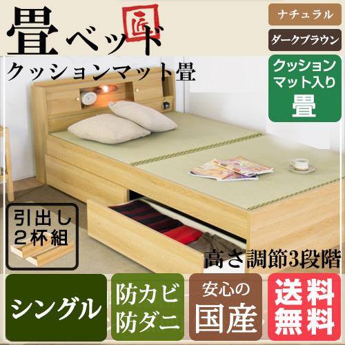 枕元がとっても便利な畳ベッド シングル くっしょんマット畳付シングルベッド シングルサイズ 引き出し 引出 BED ベット 照明 ライト 座椅子 日本製 焦げ茶 ダークブラウン DBR ナチュラル NA S