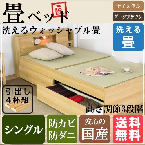 枕元がとっても便利な畳ベッド シングル 洗えるウォッシャブル畳付シングルベッド シングルサイズ 引き出し 引出 BED ベット 照明 ライト 日本製 焦げ茶 ダークブラウン DBR ナチュラル NA S