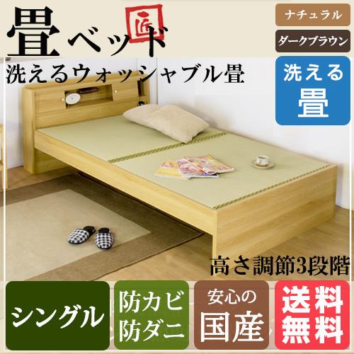 枕元がとっても便利な畳ベッド シングル 洗えるウォッシャブル畳付シングルベッド シングルサイズ BED ベット 照明 ライト 日本製 焦げ茶 ダークブラウン DBR ナチュラル NA S