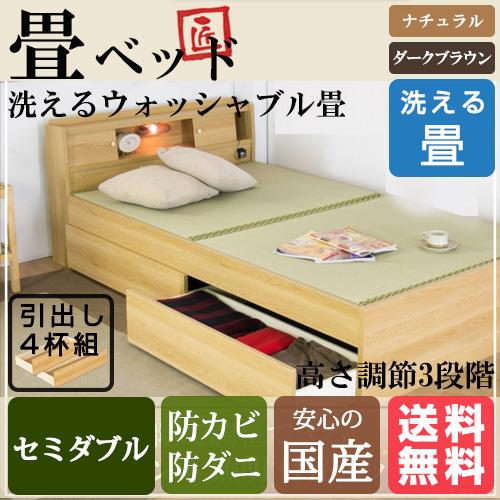 枕元がとっても便利な畳ベッド セミダブル 洗えるウォッシャブル畳付セミダブルベッド セミダブルベッド セミダブルサイズ 引き出し 引出 BED ベット 照明 ライト 日本製 焦げ茶 ダークブラウン DBR ナチュラル NA SD