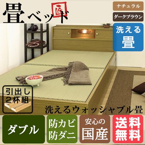 和モダン畳ベッド ダブル 洗えるウォッシャブル畳付ダブルベッド ダブルサイズ 引き出し 引出 BED ベット 照明 ライト 日本製 焦げ茶 ダークブラウン DBR 茶 ブラウン BR D
