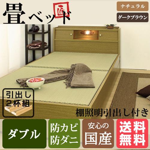 棚照明引出付畳ベッド ダブル引き出し BED ベット ライト 日本製 D
