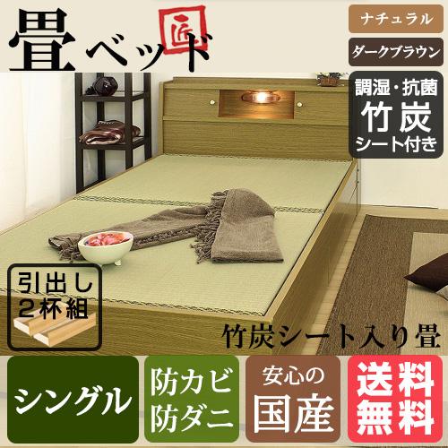 和モダン畳ベッド シングル 竹炭シート入り畳付シングルベッド シングルサイズ 引き出し 引出 BED ベット 照明 ライト 日本製 焦げ茶 ダークブラウン DBR 茶 ブラウン BR S