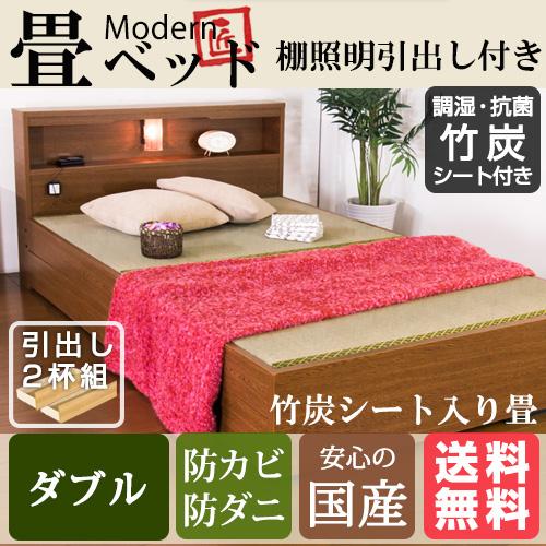 モンダン畳ベッド ダブル 竹炭シート入り畳付ダブルベッド ダブルサイズ BED ベット 照明 ライト 茶 ブラウン BR D