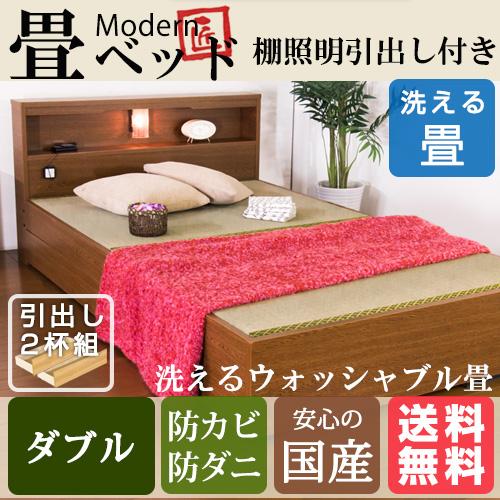 モンダン畳ベッド ダブル 竹炭シート入り畳ダブルベッド ダブルサイズ BED ベット 照明 ライト 茶 ブラウン BR D
