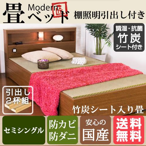 モンダン畳ベッド セミシングル 竹炭シート入り畳付セミシングルベッド セミシングルサイズ BED ベット 照明 ライト 茶 ブラウン BR SS