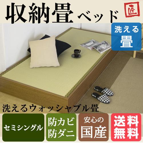 ユニット畳としても使えるヘッドレス畳ベッド セミシングル 洗えるウォッシャブル畳付セミシングルベッド セミシングルサイズ BED ベット 茶 ブラウン BR SS