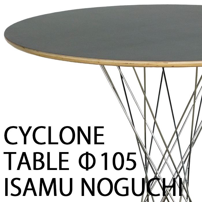 サイクロンテーブル 105 イサム・ノグチ デザイナーズ家具リプロダクト 【送料無料】
