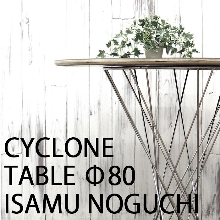 サイクロンテーブル 80 イサム・ノグチ デザイナーズ家具リプロダクト 【送料無料】