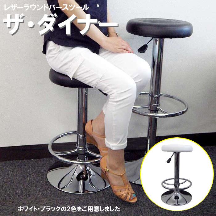 レザーラウンドバースツール ザ・ダイナー(2脚セット) 【送料無料】