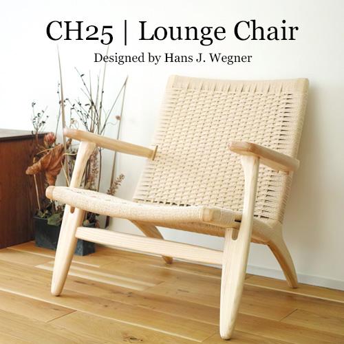 世界有名な ハンス・J・ウェグナー 北欧家具 リプロダクト チェア リラックス 北米産ホワイトアッシュ使用 ラウンジチェア CH-25 おしゃれ 人気(ナチュラル / ), ますや雲湧堂 c720d4ea