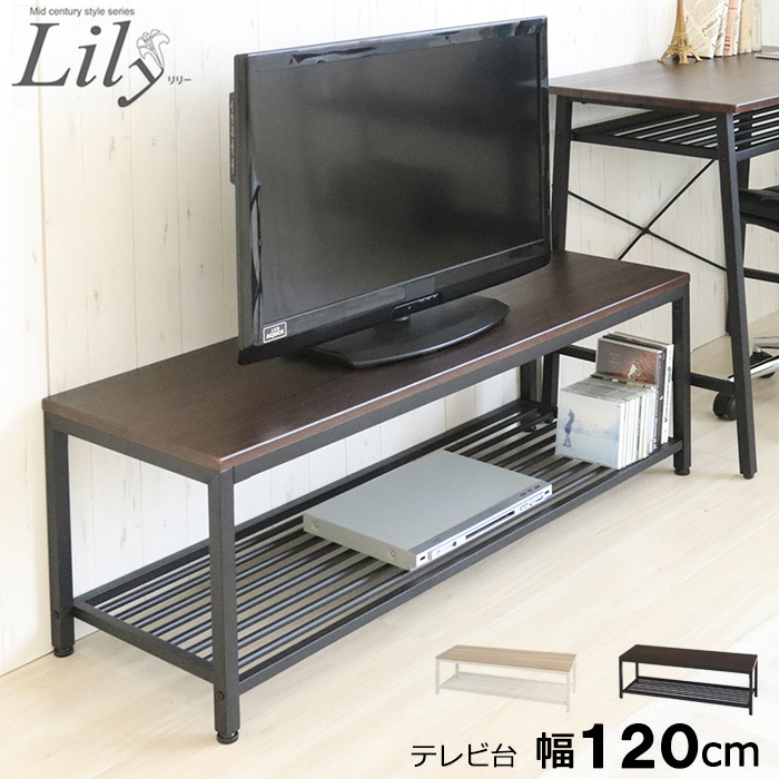 Lily リリー TV台120幅 75-316 75-317 ヤマソロ 【送料無料】