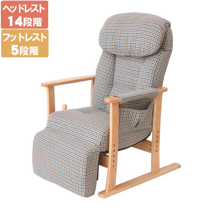 フットレスト付高座椅子【梢】(こずえ) 83-818