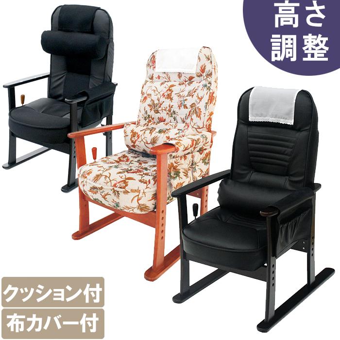 肘付高座椅子安定型 (ベージュフラワー / ブラックレザー / ブラックメッシュ) 83-884 83-885 83-952