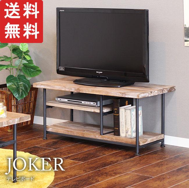 JOKER TVボード 90幅【本格派!木杉古材使用 アンティーク】 75-351