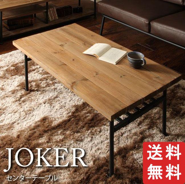 JOKER センターテーブル【本格派!木杉古材使用 アンティーク】 82-624