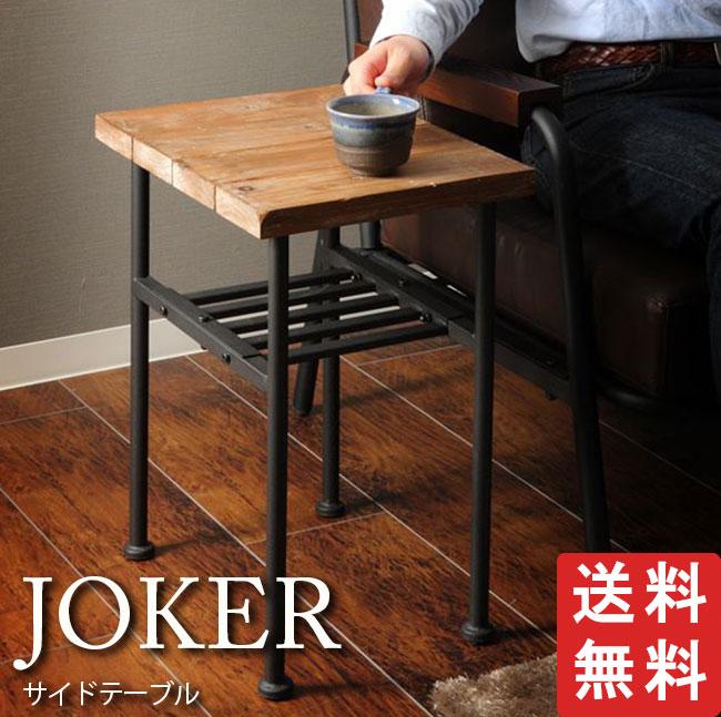 JOKER サイドテーブル【本格派!木杉古材使用 アンティーク】 82-625
