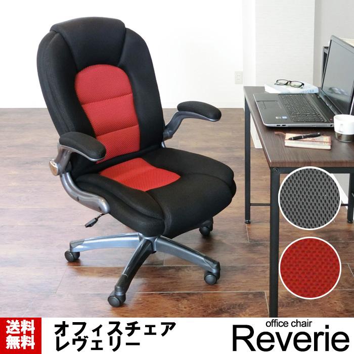 オフィスチェア【レヴェリー】 (ブラック&レッド / ブラック&グレー) 42-517 83-991