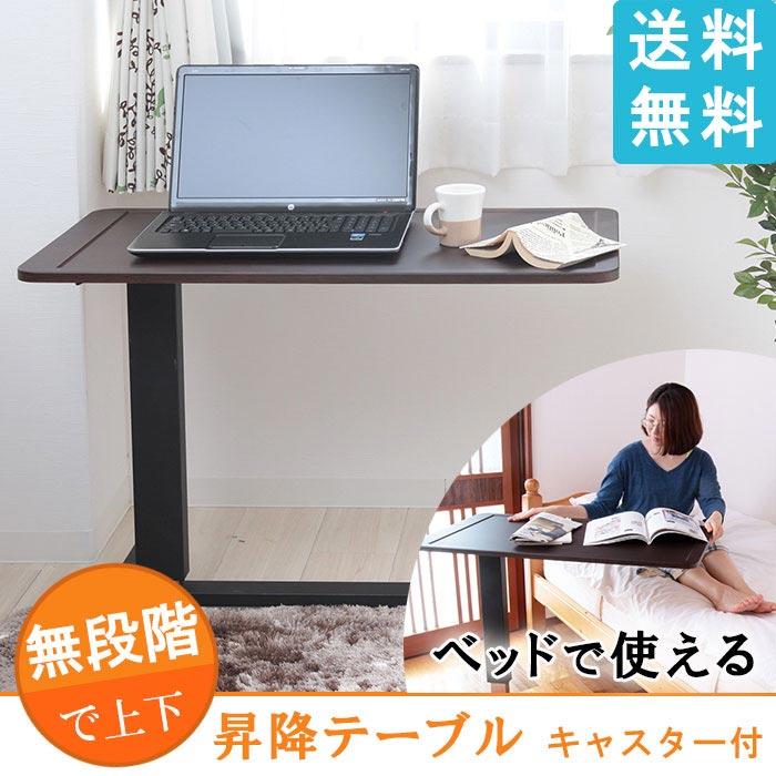 昇降テーブル【ファロン】90幅 無段階 82-720