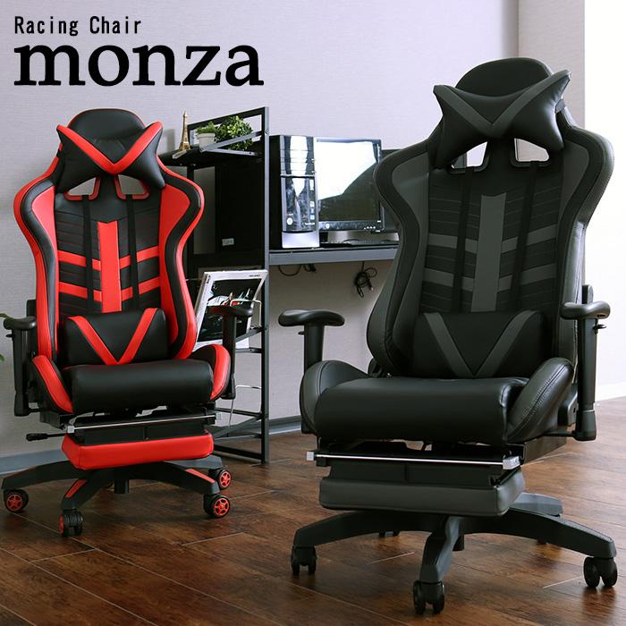 レーシングチェア Monza モンツァ 42-554 42-555 ヤマソロ 【送料無料】