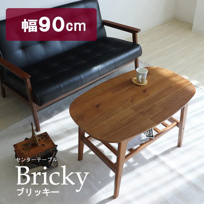 棚付きセンターテーブル90幅 Bricky ブリッキー 82-662 ヤマソロ 【送料無料】