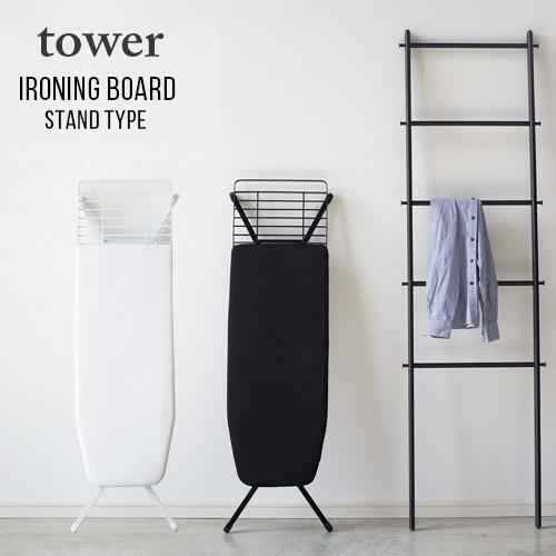 スタンド式アイロン台 タワー(tower) (ホワイト/ブラック) ボタンが埋まるからアイロンがけが楽に綺麗に仕上がる 【送料無料】