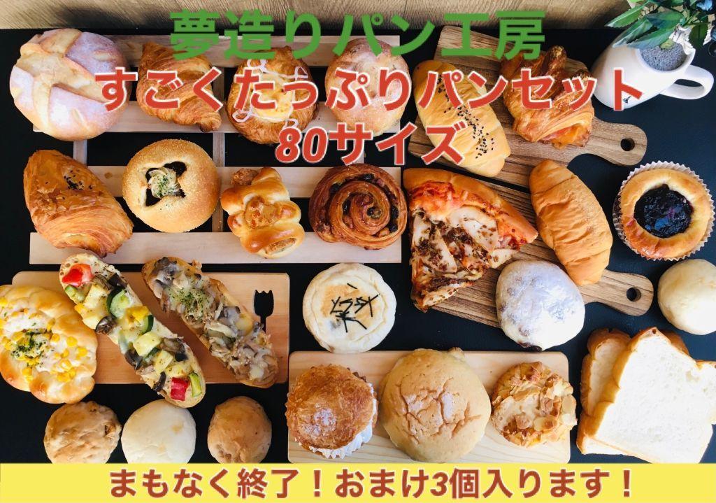 内容は菓子パン 調理パンと様々な種類を組み合わせております B 激安挑戦中 まもなく終了 おまけ3個入ります 送料無料 すごくたっぷりおすすめパンセット 九州 当店人気のパンが超お買い得価格で3600円以上入り 送料無料の3700円にしました スーパーSALE セール期間限定 ※日付指定不可 北海道 沖縄への配送は別途500円頂戴いたします