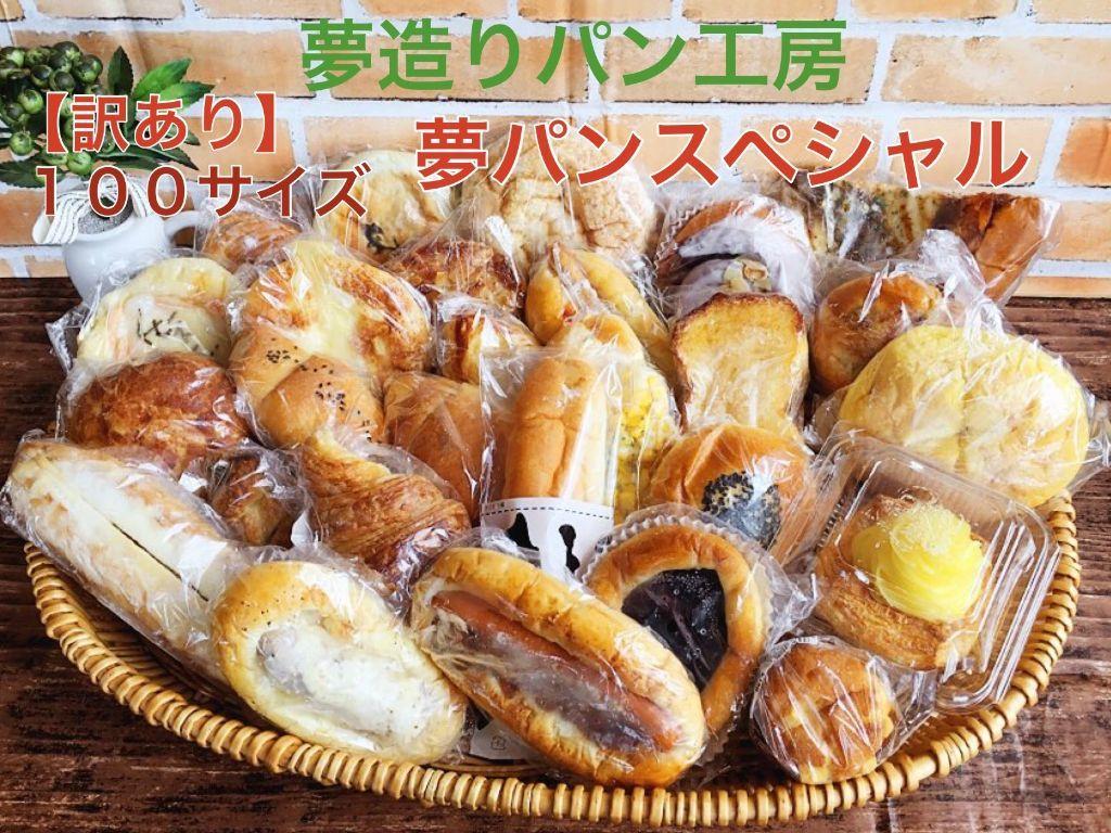 訳ありですが 自信があります 超激安特価 内容は選べませんが 6000~6300円相当の人気のパンを100サイズの箱に詰めてクール便でお送りします 送料無料 訳あり 送料無料カード決済可能 夢パンスペシャルセット100セット限定でケーキ1ピースプレゼント 北海道 ※日付指定不可 九州 今だけ食パン1斤とおまけ5個入ります 沖縄への配送は別途500円頂戴致します