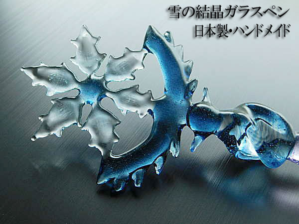 1点物、雪の結晶ガラスペン ガラスペン 雪の結晶 ガラス 硝子ペン パイレックスガラス ハンドメイド 日本製 ブランド<ガラス工房LUC>【auktn】売れ筋 送料無料