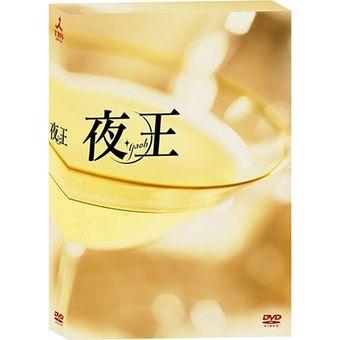 【中古】[DVD] 夜王 ~yaoh~ TVシリーズBOX [BBBJ-9194] [併売:0L3P]【赤道店】