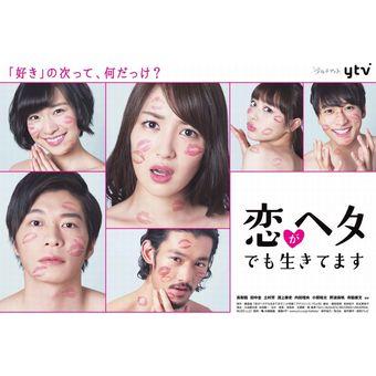 【中古】[DVD] 恋がヘタでも生きてます DVD-BOX [PCBE-63670] [併売:0QVN]【赤道店】